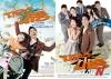 Anh Chàng May Mắn - Stroke of Luck 2012