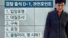 [주영진의 뉴스브리핑] '피의자 박근혜' 검찰 소환 D-1…'포토라인 ...