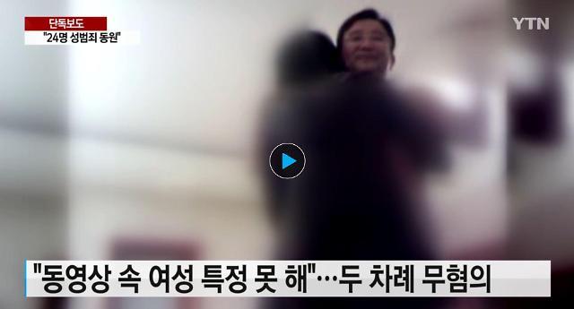 김학의 동영상 제작 윤중천 조카 검찰 조사…영상 실체 밝혀질까?